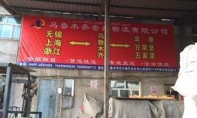 【安疆物流】承接全国至新疆乌鲁木齐落货、分流、仓储、配送等业务