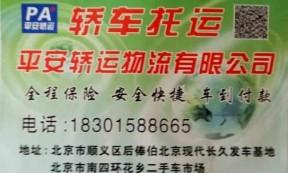 【平安轿运物流】北京至全国各种私家车、商品车、广告车、高端车运输