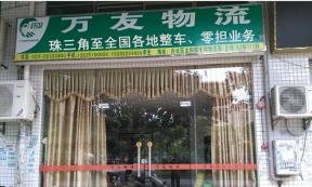 【万友物流】承接广州至全国各地整车、零担业务