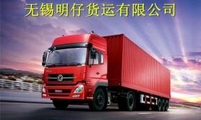 【明仔货运】承接无锡至全国各地整车、零担运输业务