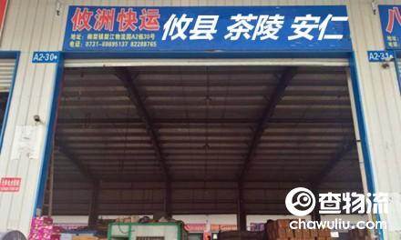 【攸洲快运】长沙至攸县、茶陵、安仁专线